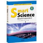 Smart Science:跟美国学生同步学科学(彩色英文版 Grade 4)