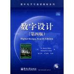 数字设计(第四版)(含CD光盘1张)