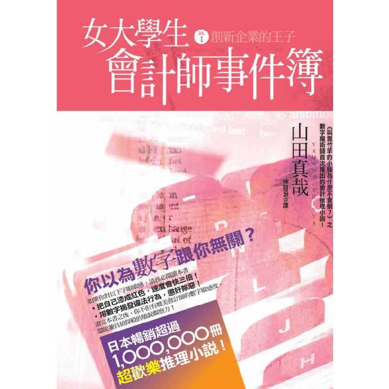 女大學生會計師事件簿 DX.1創新企業的王子