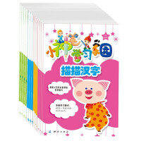 小神笔学习乐园 (全20册)