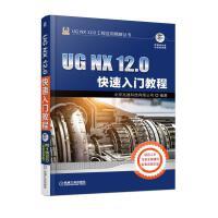 UG NX 12.0快速入�T教程