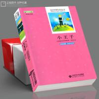 小王子北京师范大学出版社原著无删减青少年版必读