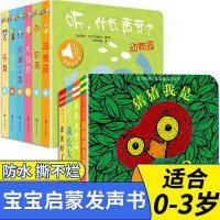 听什么声音 全6册原声触摸发声书宝宝点读认知发声书幼儿早教中英双语纸板书 0-1-2-3岁带声音儿童认知书有声读物婴幼