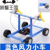 BX 模型拼装diy 科技手工制作 DIY 蓝色风力小车18号
