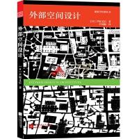 外部空间设计 日本建筑师芦原义信的经典作品 城市规划 建筑户外空间 城市公共空间 环境景观 设计经典理论书籍