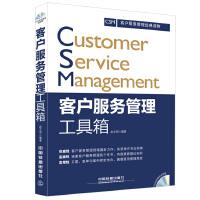 【二手旧书9成新】客户服务管理工具箱(含光盘)赵文明著中国铁道出版社9787113198282