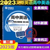 2020版艾斯英语2020高中英语听力模拟试题精编强化训练全国英语等级听力考试(第二级)