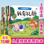 全10本儿童情绪管理绘本 性格培养睡前故事书幼儿图画书0-1-2-3-4-5-6岁 幼儿园大班中班小班早教启蒙书籍 情