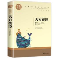 天方夜谭 畅销小说世界经典文学名著三四五年级儿童读物故事书6-12岁小学生课外阅读书籍