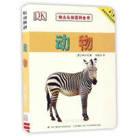 幼儿认知百科全书-动物