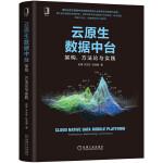 云原生数据中台:架构 方法论与实践
