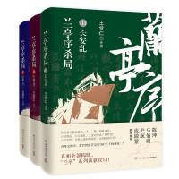 兰亭序杀局套装(全三册)