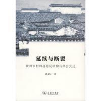 延续与断裂:徽州乡村的超稳定结构与社会变迁 唐力行 商务印书馆