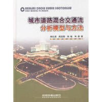 【二手书8成新】城市道路混合交通流分析模型与方法 陆化普 中国铁道出版社