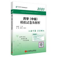 北航:(2020)丁震医学教育系列考试丛书――药学(中级)模拟试卷及解析