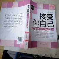【二手旧书8成新】接受你自己 从自卑到强大的心灵密码 /韩三奇 中国方正出版社