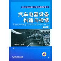 汽车电器设计构造与检修(第2版)