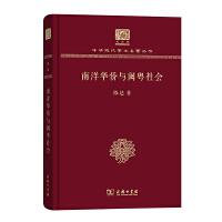 南洋华侨与闽粤社会(120年纪念版)