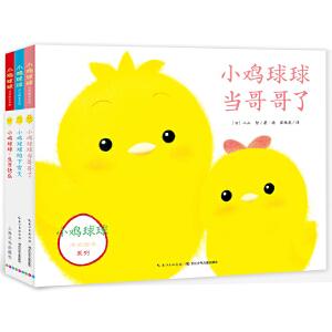 小鸡球球成长绘本系列:新3册