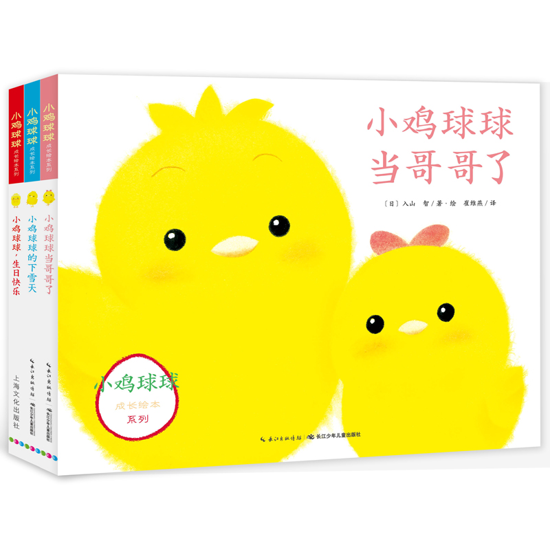 小鸡球球成长绘本系列:新3册 畅销6年售出1000万册的经典绘本《小鸡球球成长绘本系列》出新书了,早期阅读从小鸡球球开始。3个全新故事,讲述孩子在人际关系中的3次成长经历。和小伙伴一起过生日;合作堆雪人;迎接和照顾家庭新成员。