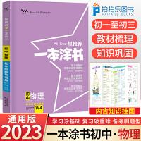 一本涂书初中物理 七八九年级通用2021