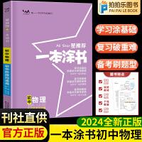 一本涂书初中物理 七八九年级通用2022版
