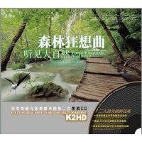 黑胶CD 森林狂想曲 听见大自然 2CD