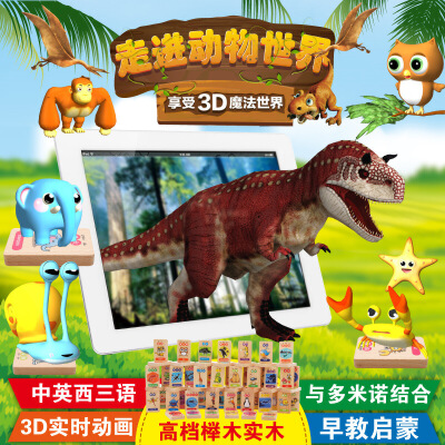木丸子 多米诺3D口袋动物园立体三语儿童早教木制积木骨牌 益智玩具