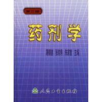 【二手书8成新】药剂学(第三版 屠锡德 等 人民卫生出版社