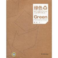 ZJ-绿色包装设计 中国电力出版社 9787512323506