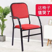 麻将椅家用舒适椅 电脑椅办公室椅子 靠背现代简约会议椅凳子职员椅 钢制脚 固定扶手