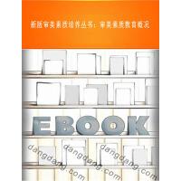 新版审美素质培养丛书:审美素质教育概况