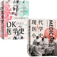 DK医学史+现代医学小史(套装2册)
