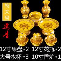 佛教用品陶瓷供佛香炉熏香炉供佛花瓶供杯供佛杯供佛盘供佛套装 特