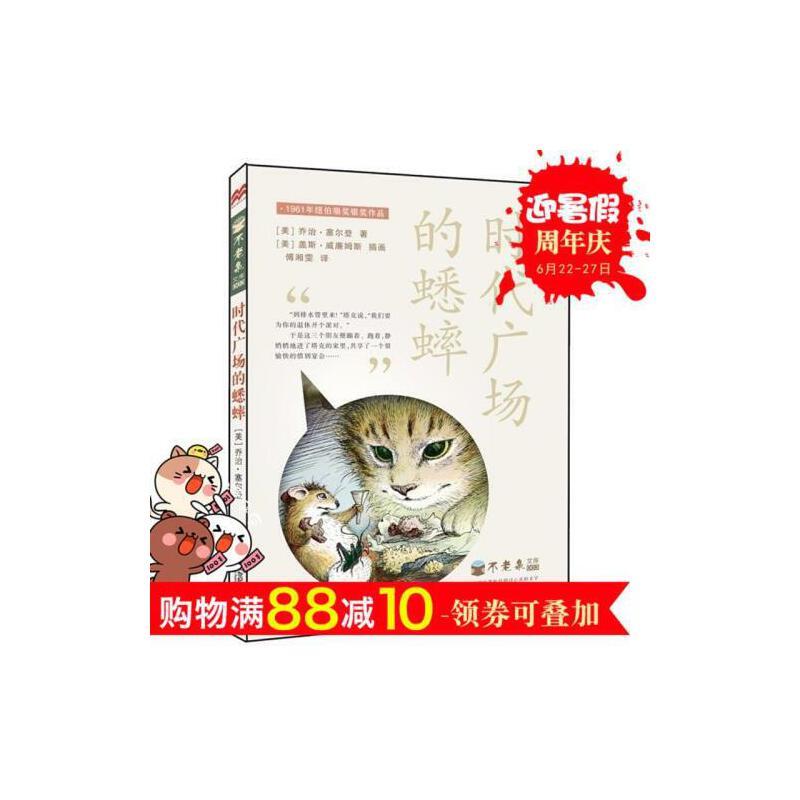 图书儿童书籍9-10-12-15岁外国小说故事书三四五六年级中小学生课外书