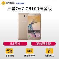 【苏宁易购】三星 On7 G6100臻金版 通4G智能手机