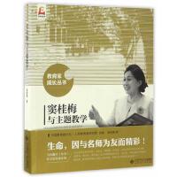 教育家成长丛书 窦桂梅与主题教学 张新洲 9787303202805