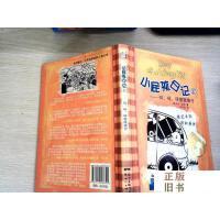 【二手旧书9成新】小屁孩日记17:砰、砰、砰家庭旅行