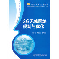 3G无线网络规划与优化