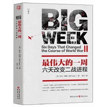 """最伟大的一周:六天改变二战进程""""big week""""空袭计划——二战史乃至20世纪军事史上的分水岭,二战胜利的决定因素"""