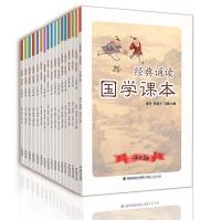 经典诵读・国学课本(全18册,1―9年级)