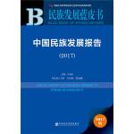 民族发展蓝皮书:中国民族发展报告(2017)