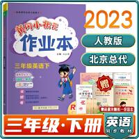 新2020春黄冈小状元作业本三年级英语 下册(RP)人教版课本三年级英语每课练习