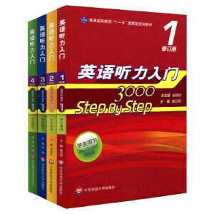 全4册修订版 step by step 3000 英语听力入门 学生用书1-4册 英语教材教参 经典英语听力教材畅销书籍