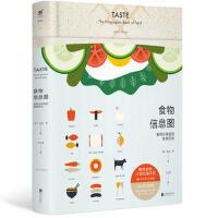 正版图书 食物信息图 : 看得见味道的食物百科 (英)劳拉・罗 Laura Rowe 9787550285125 北京