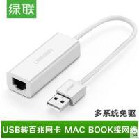 【支持礼品卡】绿联 USB有线网卡MacBook适用苹果百兆免驱usb转RJ45网线转换器
