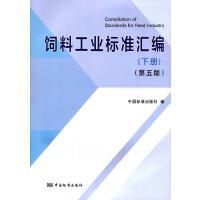 饲料工业标准汇编:下册 中国标准出版社编 9787506685078睿智启图书