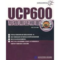 【旧书9成新】UCP600与信用证精要,陈岩,刘玲,对外经济贸易大学出版社,9787810788700