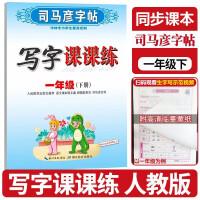 司马彦字帖一年级下册写字课课练语文人教版
