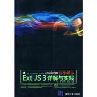 【二手书8成新】JavaScript凌厉开发-Ext JS 3详解与实践(含 张鑫, 黄灯桥, 杨彦强 清华大学出版社